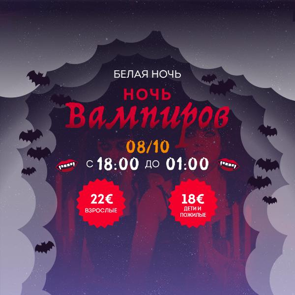 Noche Blanca - Noche de los Vampiros - Mosaico Home (ru)