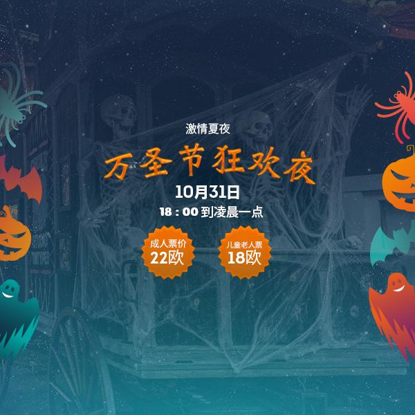 Noche Blanca - Gran Noche Halloween - Mosaico Home (cn)