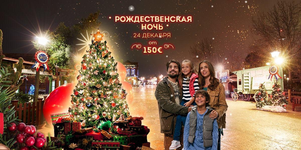 Promoción - Slider - Promo Navidad Nochebuena (RU)