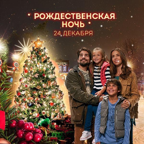 Promoción - Otras promociones - Promo Navidad Nochebuena (RU)