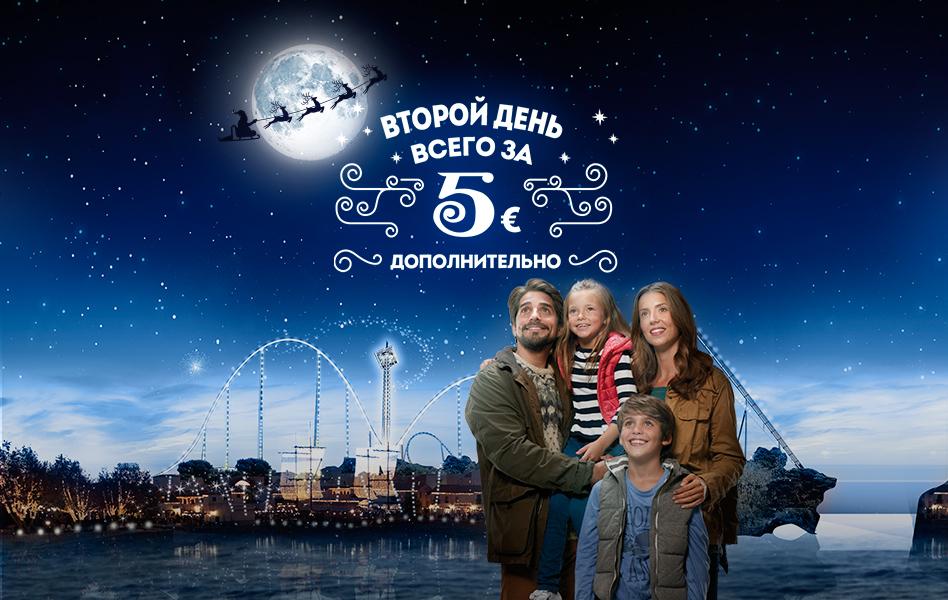 Home - Mosaico - Promo Navidad 2 días 5€ (RU)