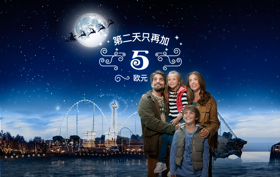 Home - Mosaico - Promo Navidad 2 días 5€ (CN)