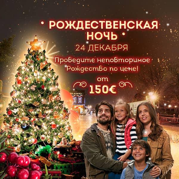 Home - Mosaico - Promo Navidad Nochebuena (RU)