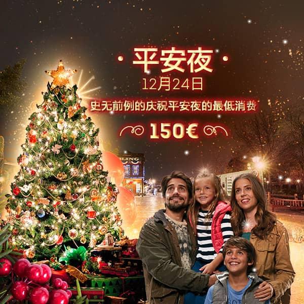 Home - Mosaico - Promo Navidad Nochebuena (CN)