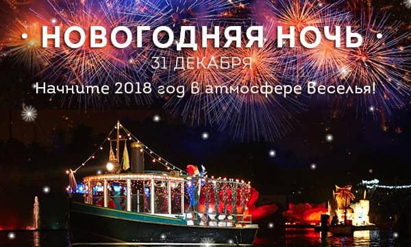 Home - Mosaico - Promo Navidad Nochevieja (RU)