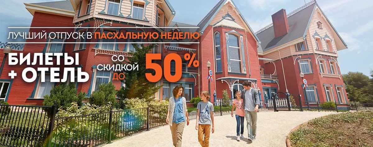 Home - Mosaico - Promo Semana Santa 50% dto. (RU)