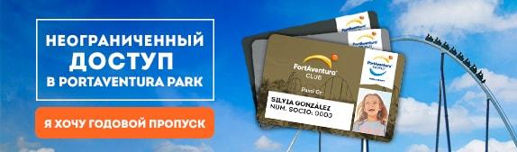Home - Mosaico - Club PortAventura (RU)