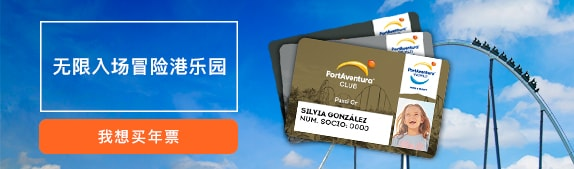 Home - Mosaico - Club PortAventura (CN)
