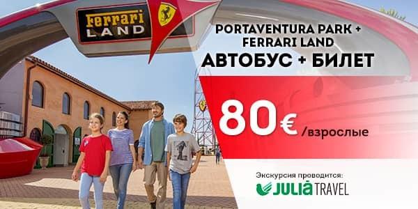 Promociones - Promo Julià Travel Excursión Barcelona - Opción Ferrari (RU)