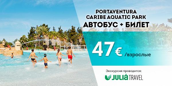 Promociones - Promo Julià Travel Excursión Barcelona - Opción Aquatic(RU)