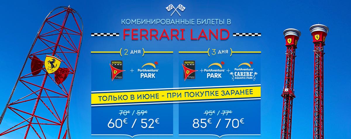 Home - Mosaico - Promo Entradas Ferrari Land Offer June (RU)