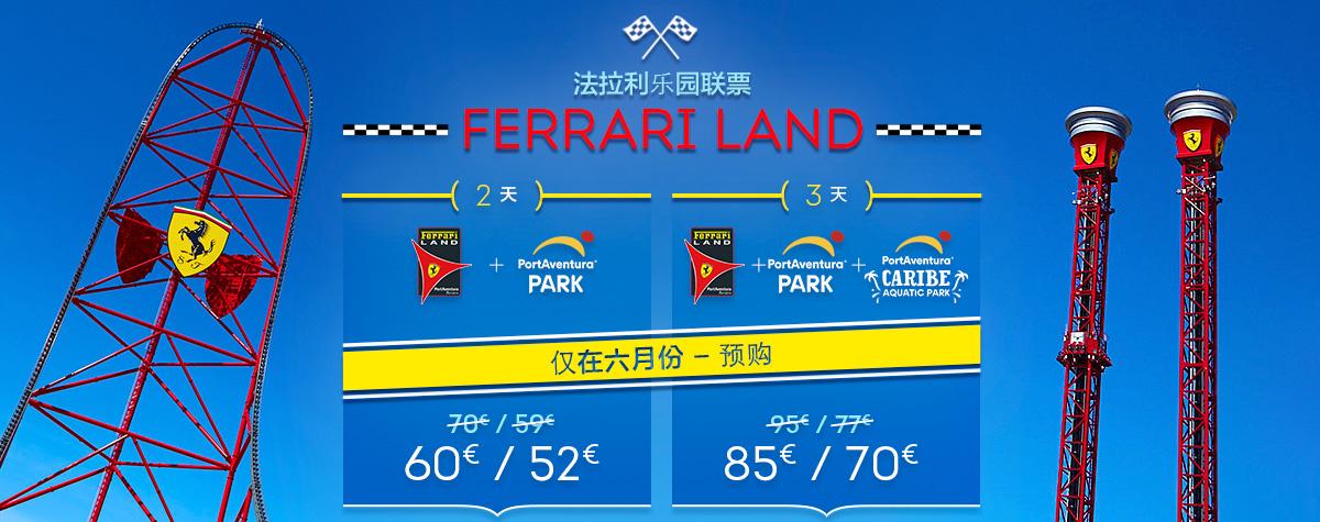 Home - Mosaico - Promo Entradas Ferrari Land Offer June (CN)
