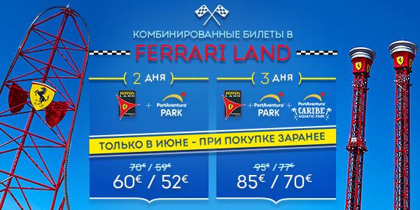 Promoción - Landing Principal Promociones - Promo Entradas Ferrari Land Offer June (RU)