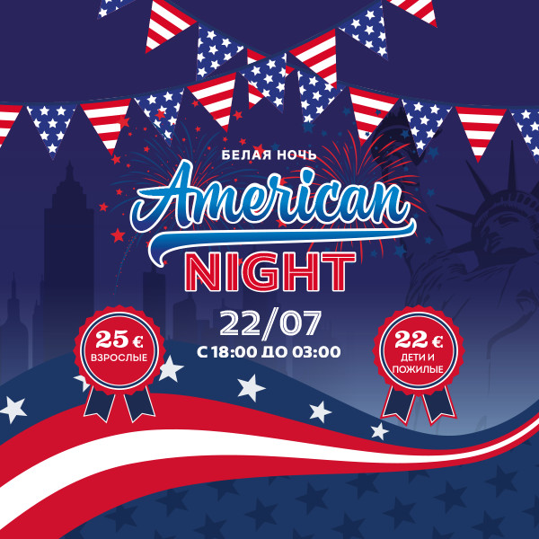 Noche Blanca - American Night - Home (RU)