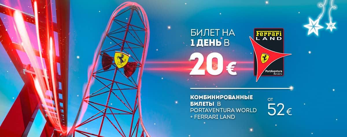 Home - Mosaico - Nueva Promoción Tickets Ferrari DESDE 56€ (RU)