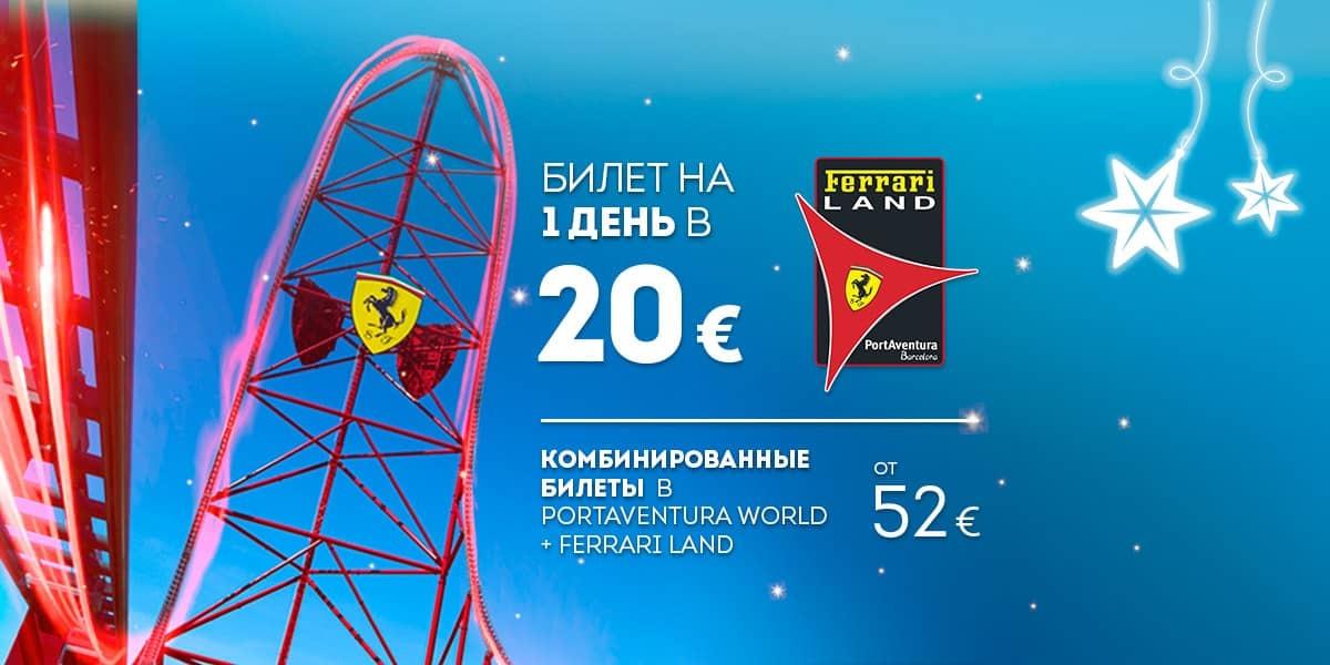 Promoción - Slider - Nueva Promoción Tickets Ferrari DESDE 52€ (RU)