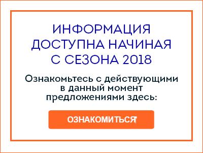 информация будет доступна с 2018 года