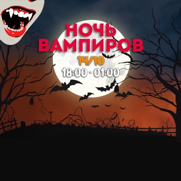 Noche de los Vampiros 14/10/2017