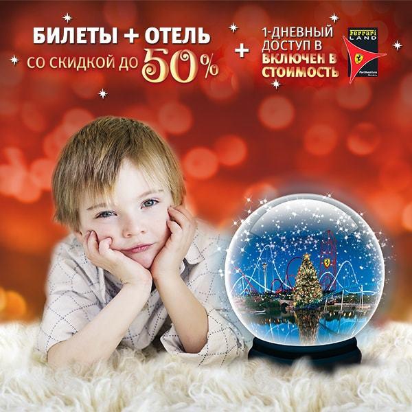 Рождество 50%