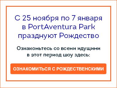 Info no disponible Navidad 2017 PortAventura