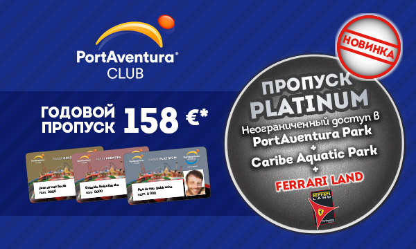 CLUB PORTAVENTURA