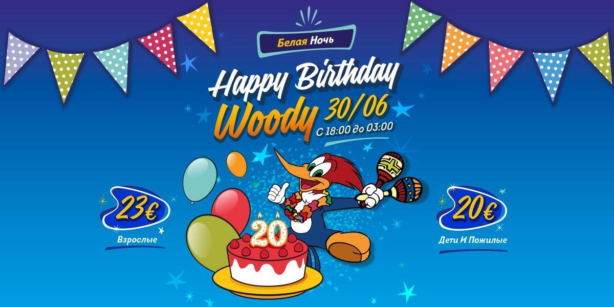 Happy Birthday Woody PortAventura