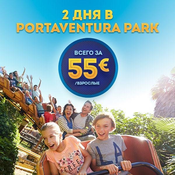 55 euro PortAventura