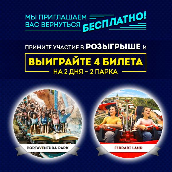 Promo sorteo entradas 2018