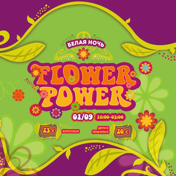 mosaico-flower-power-600x600-RU