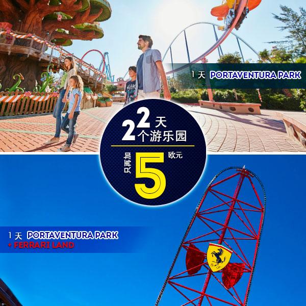 PortAventura entradas oferta 2018