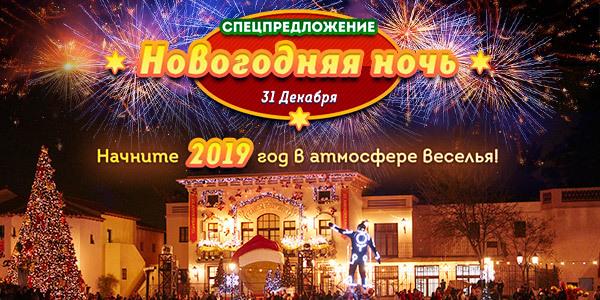 Navidad PortAventura nochevieja promoción