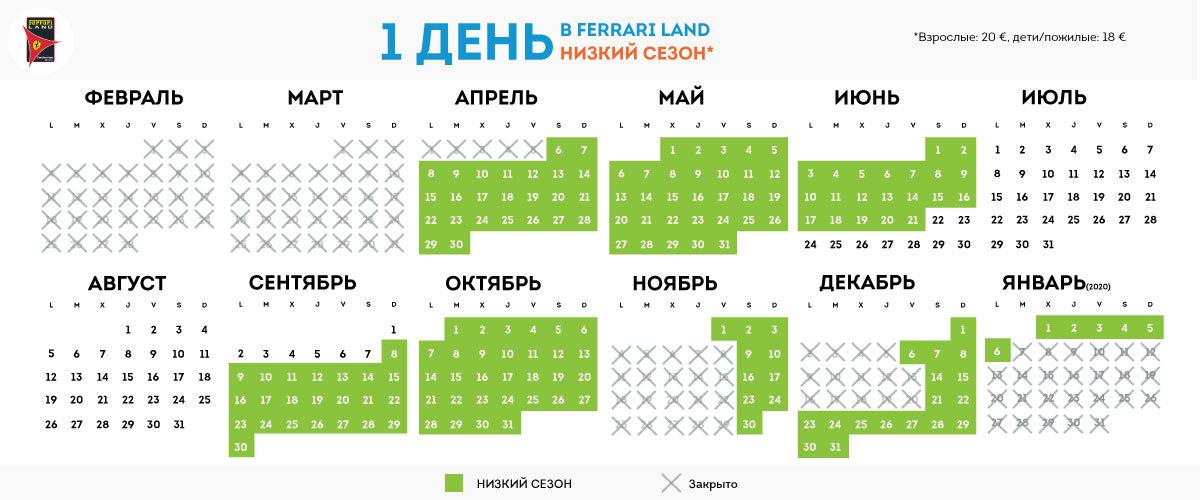 Calendario Ferrari Land temporadas