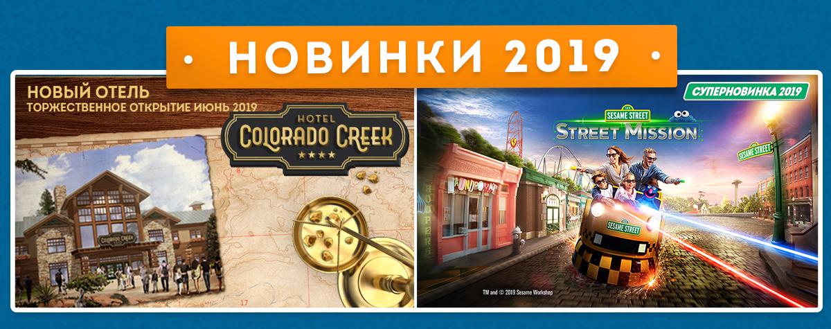 street-mission-novedades-1200x475-ru