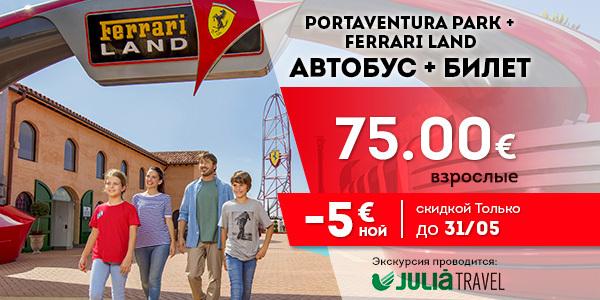 julia-travel_600x300-fl-ru