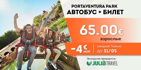 julia-travel_600x300-pap-ru