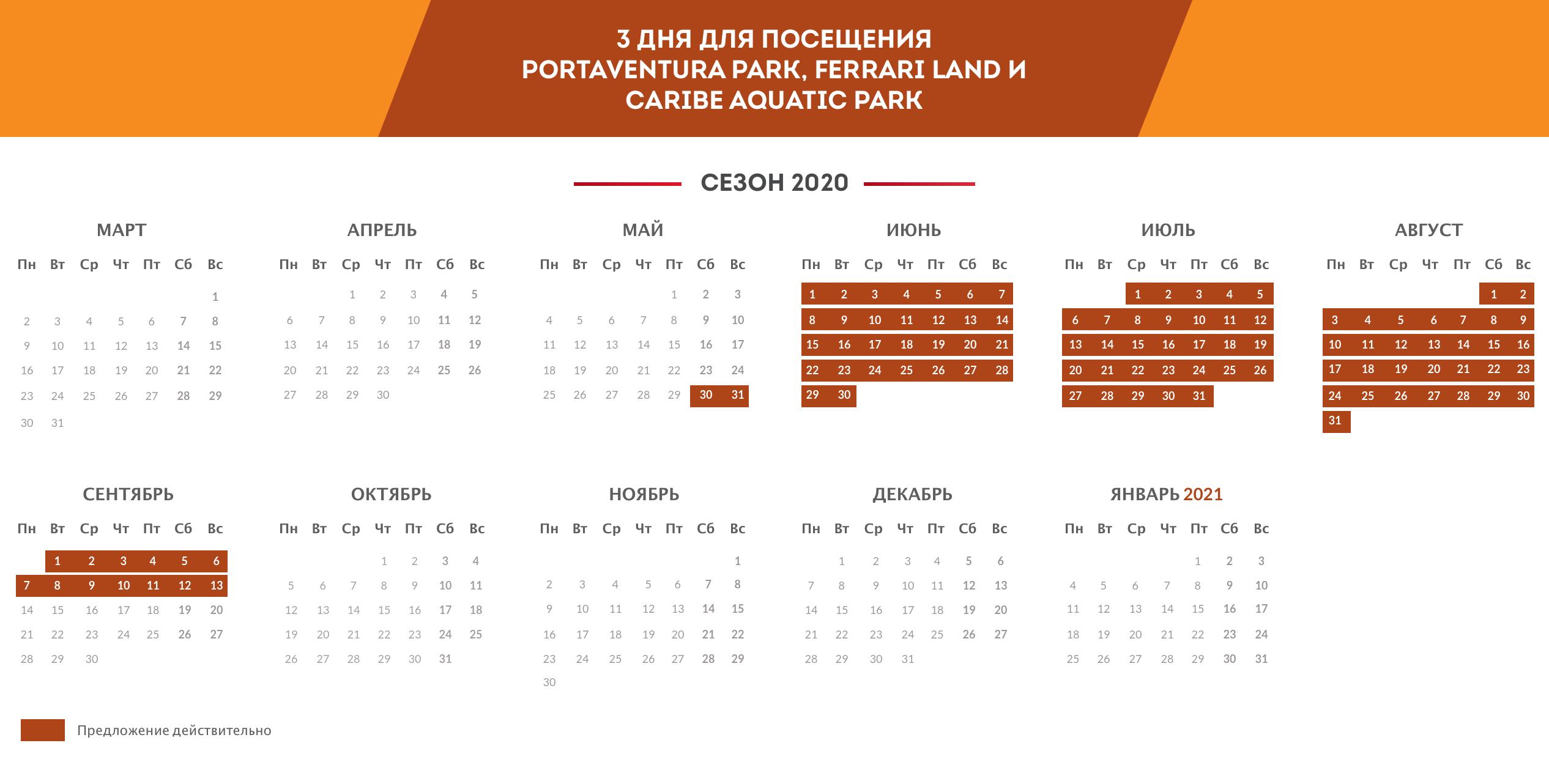 Calendario RU
