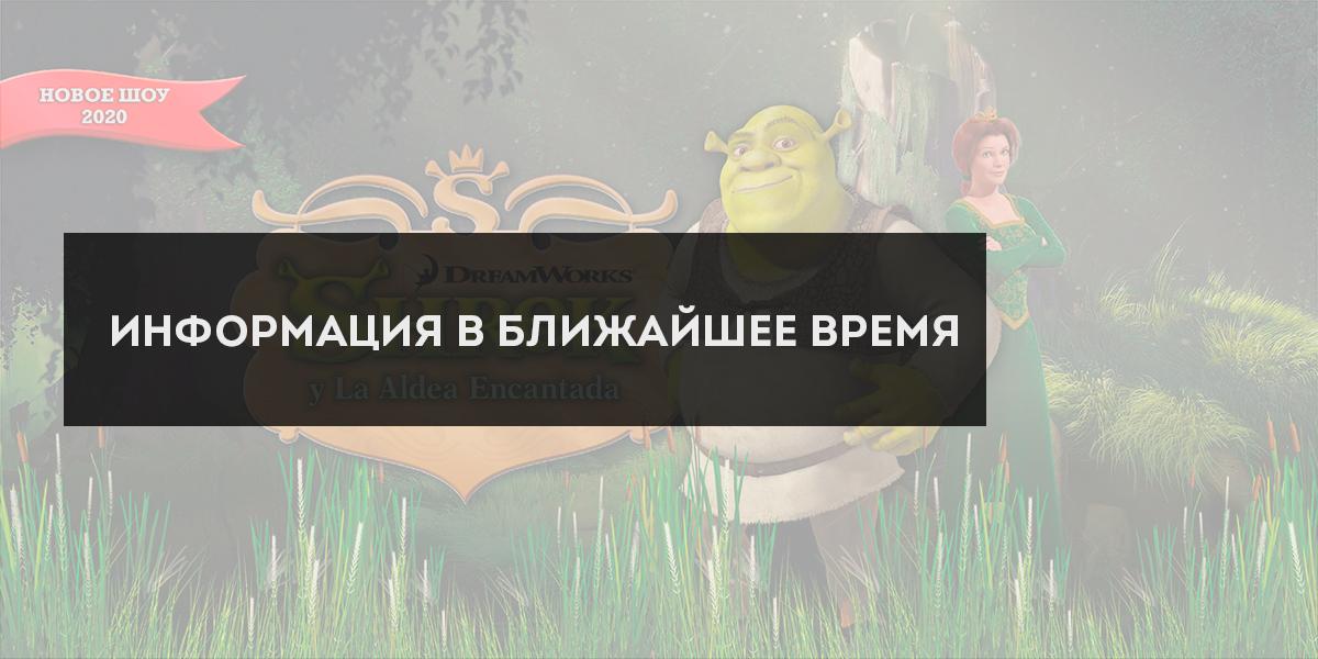 Shrek-capa-ru