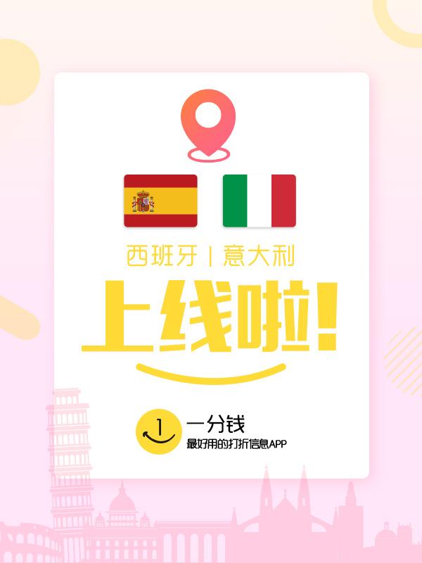 https://www.ecentime.com/article/app-via-spain-italia?articleid=409