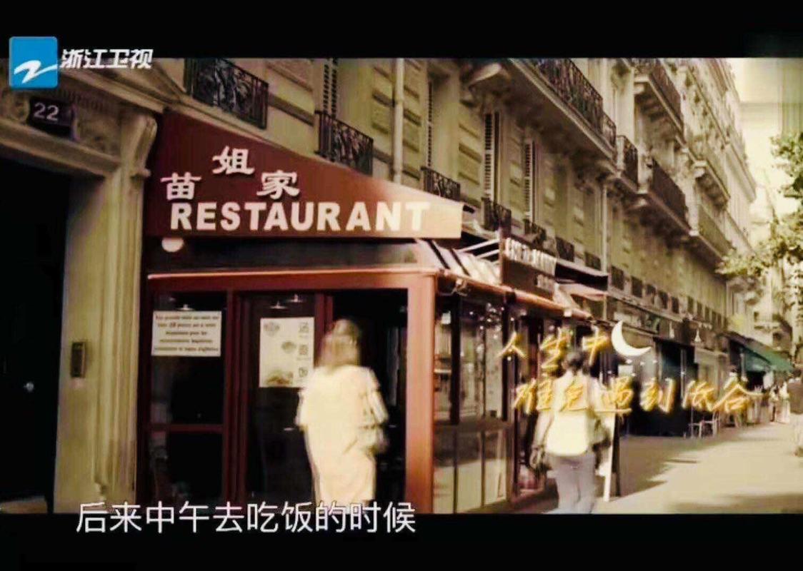 巴黎五区苗姐家 Chez Janny
