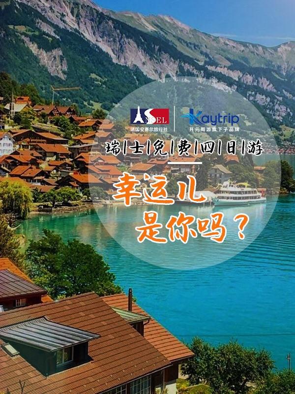 瑞士免费四日游开奖啦!湖光山色间享受美妙旅途!