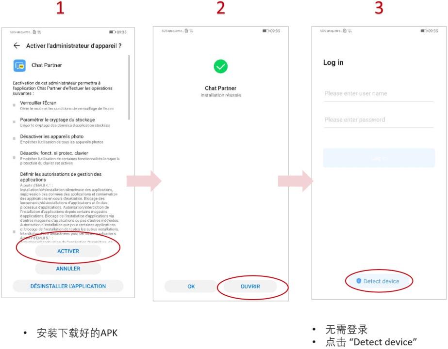 华为手机1分钟安装Google服务