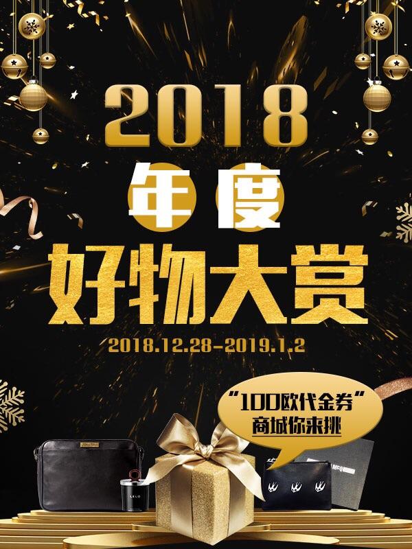 2018年度好物大赏开奖啦!