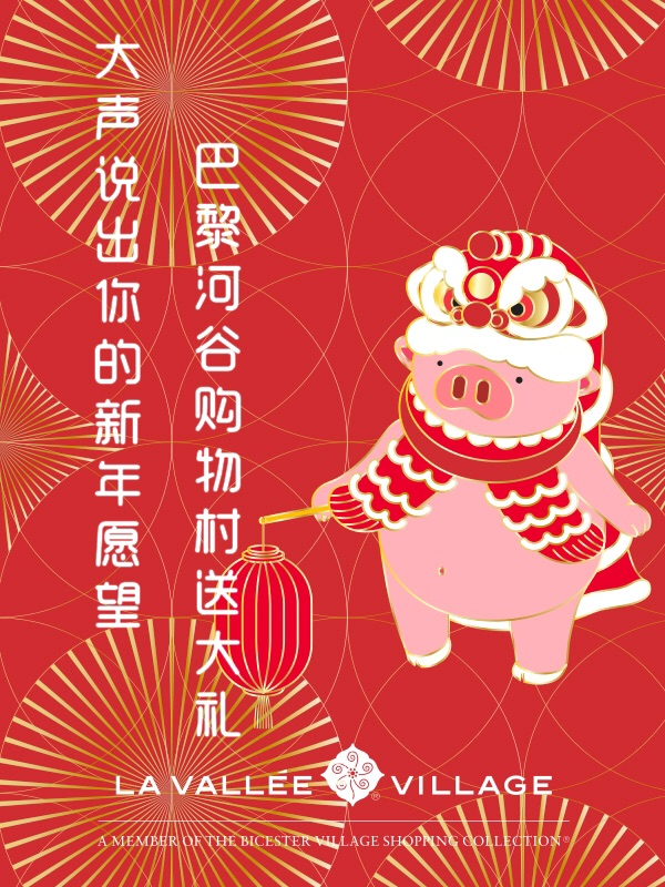 河谷购物村农历新年活动开奖啦!