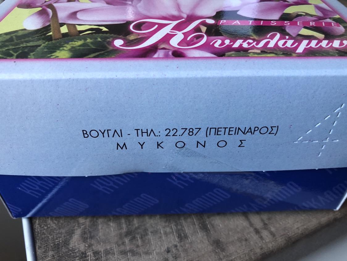 希腊Mykonos岛(米岛)———甜品篇
