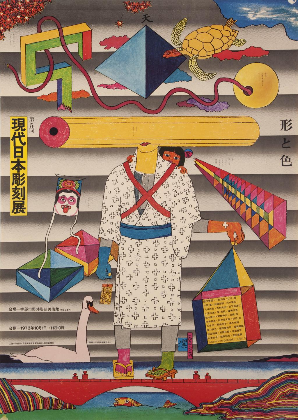 Kiyoshi Awazu, 'The 5th Exhibition of Contemporary Japanese Sculpture', 1973. Collection Stedelijk Museum Amsterdam