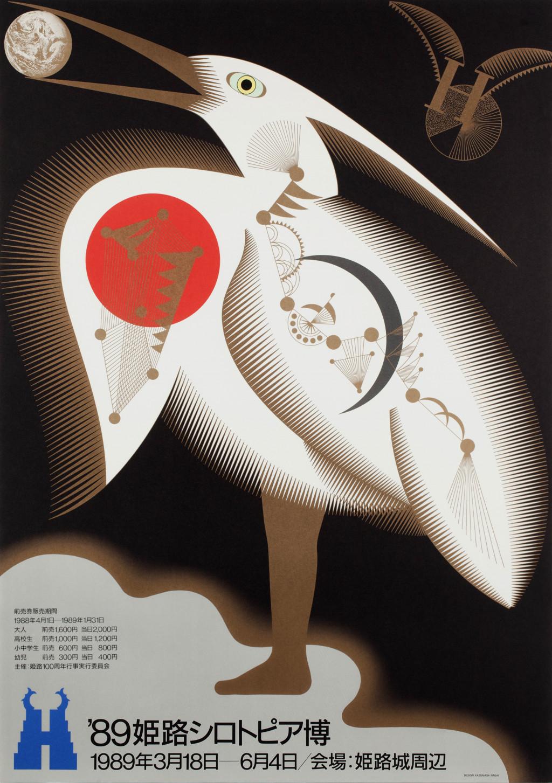 Kazumasa Nagai, 'Himeji Shirotopia Exhibition 1989', 1988. Collection Stedelijk Museum Amsterdam