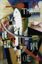 Kazimir Malevich: Englishman in Moscow, 1914, 57 x 88, oil on canvas, Stedelijk Museum, Amsterdam.