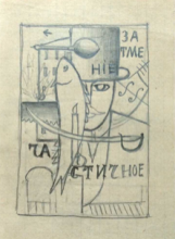 Kazimir Malevich: Preparatory drawing for Englishman in Moscow, 1913-1914, 14 x 10, pencil on graph paper, Stedelijk Museum, Amsterdam (on loan from Stichting Khardzhiev)