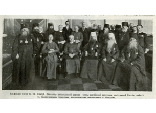 Photographer unknown: English guests at the Holy Synod, St. Petersburg. Reprinted from Niva, St. Petersburg, 1912, No. 4, p. 81.