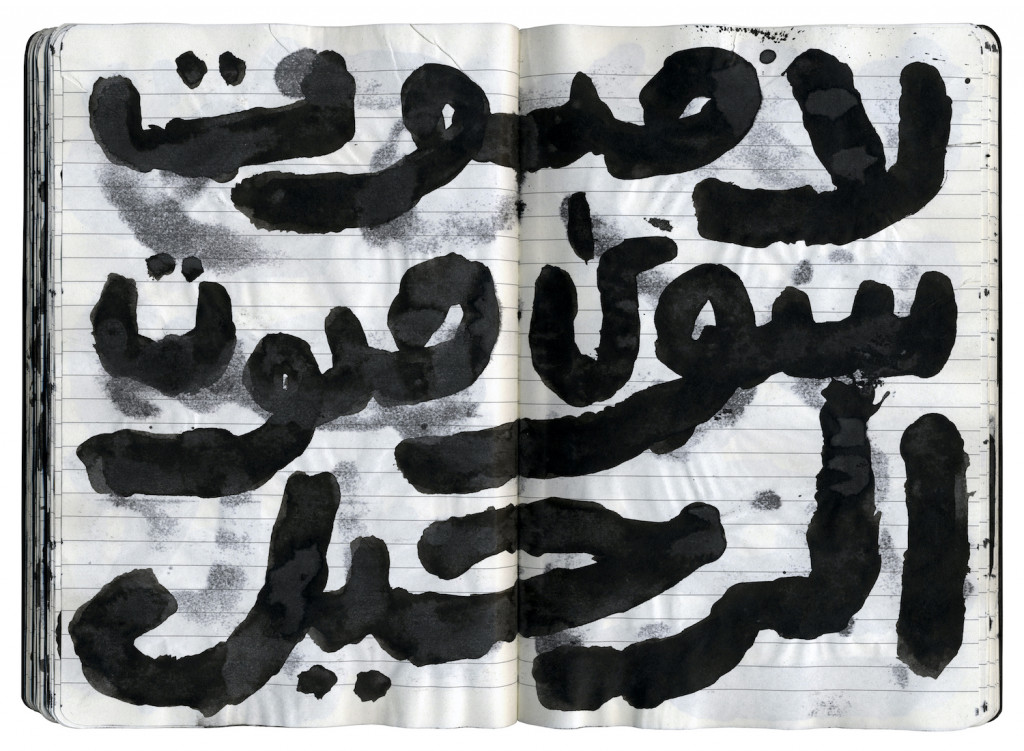 "Sadik Alfraji, ""River's Book 2,"" 2018. Artist's book drawing, 72 pages, ink on notebook, 22 x 30 cm. Courtesy the artist."